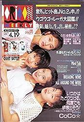 オリコン・ウィークリー 1993年4月19日号 通巻700号