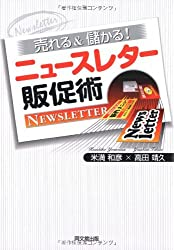 売れる&儲かる!ニュースレター販促術 (DO BOOKS)