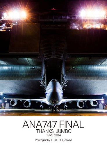 ANA747 FINAL THANKS JUMBO 1979-2014 (イカロス・ムック)