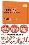 ダントツ企業 「超高収益」を生む、7つの物語 (NHK出版新書)
