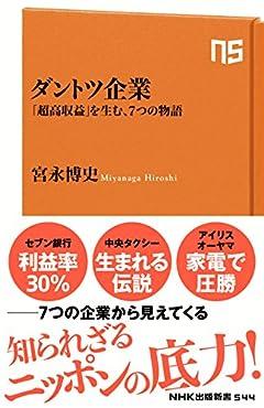 ダントツ企業―「超高収益」を生む、7つの物語 (NHK出版新書 544)