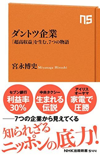 [画像:ダントツ企業―「超高収益」を生む、7つの物語 (NHK出版新書 544)]