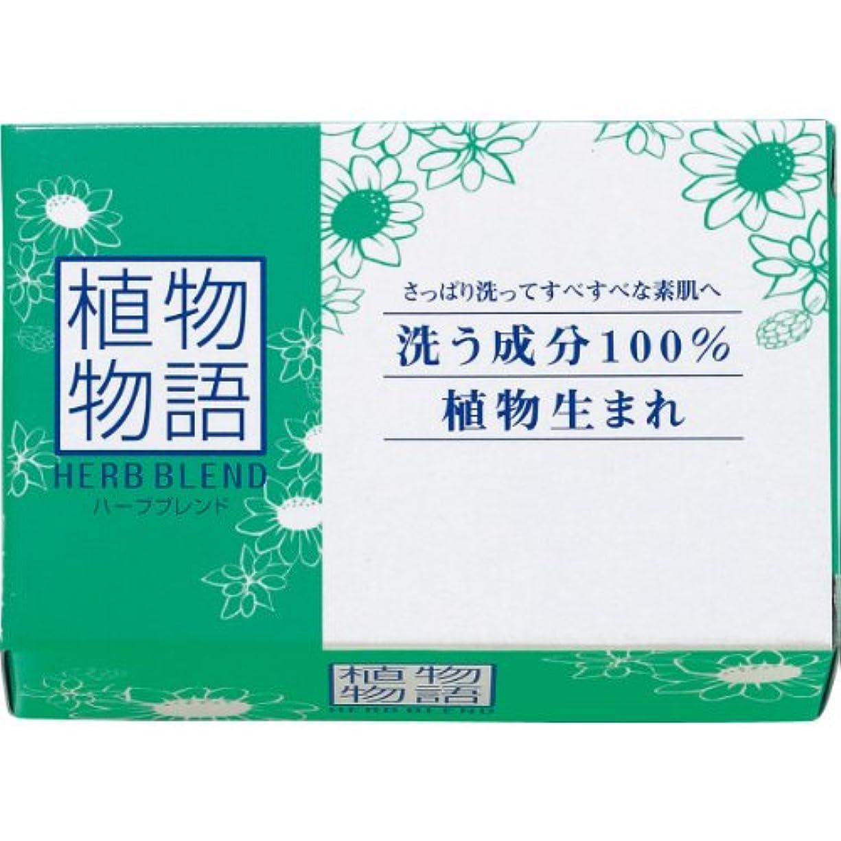 防止バラエティミケランジェロ【ライオン】植物物語ハーブブレンド 化粧石鹸 80g