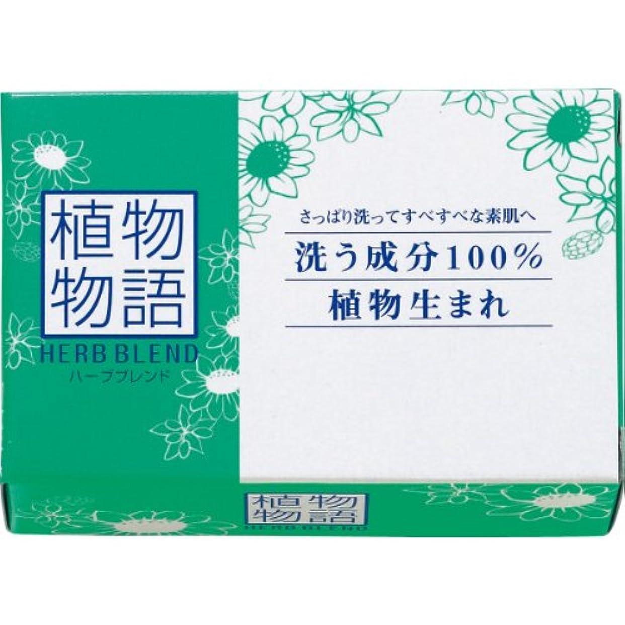 保存悪用アレイ【ライオン】植物物語ハーブブレンド 化粧石鹸 80g
