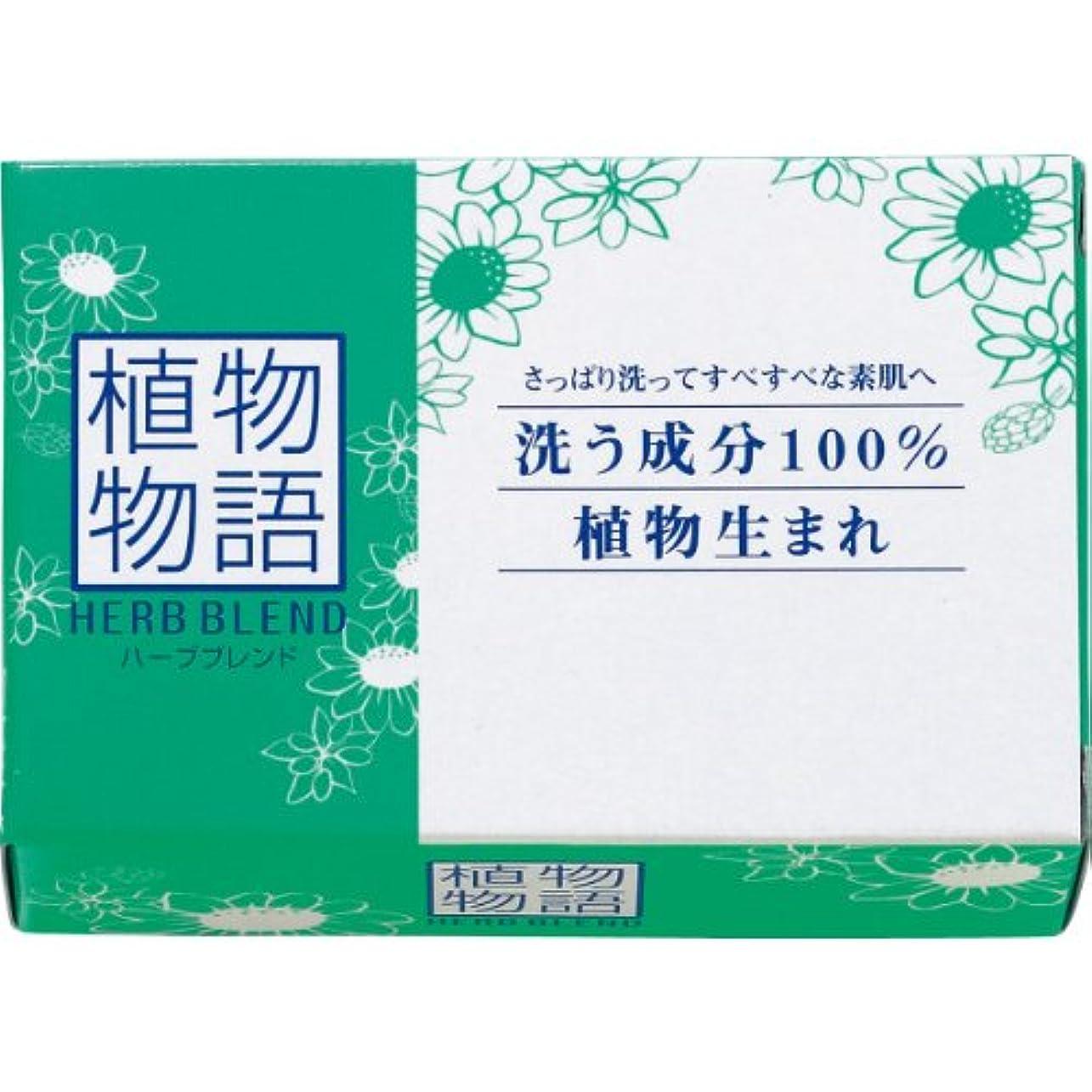 起きる放棄するすすり泣き【ライオン】植物物語ハーブブレンド 化粧石鹸 80g