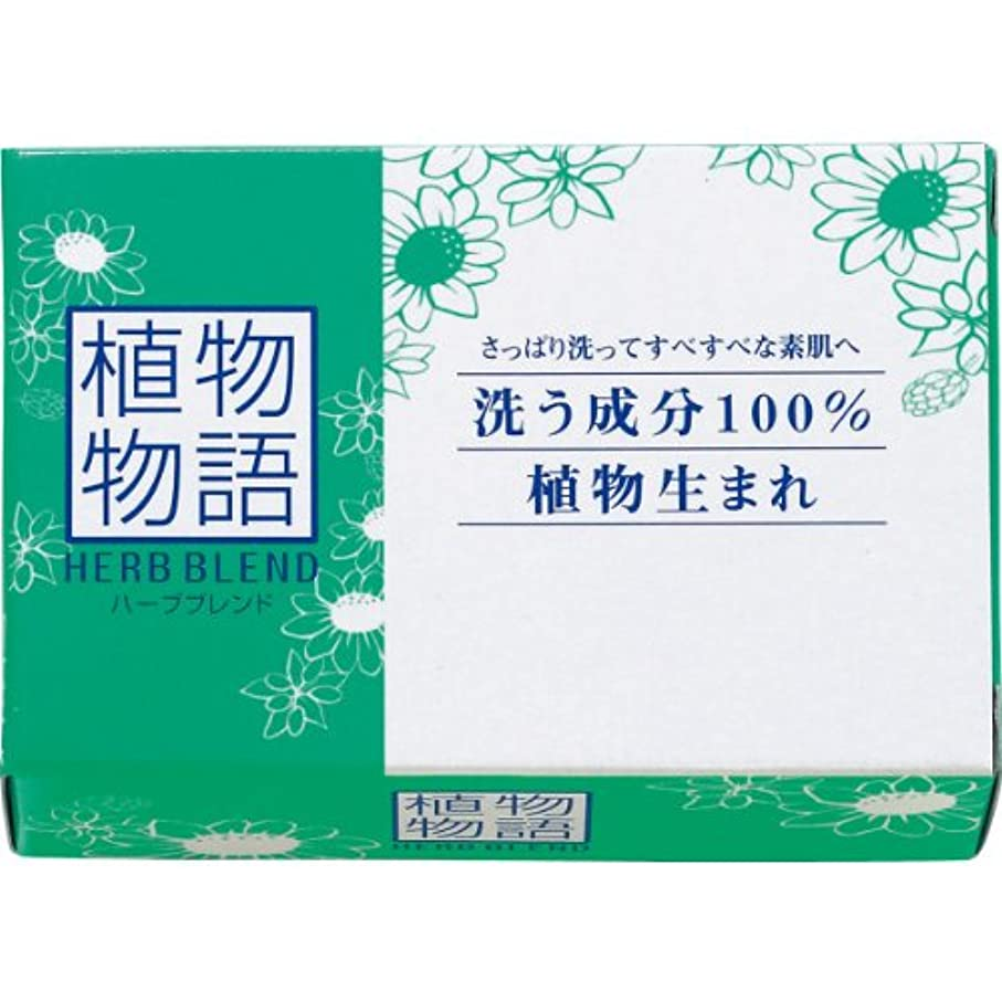 振り向く終点開示する【ライオン】植物物語ハーブブレンド 化粧石鹸 80g