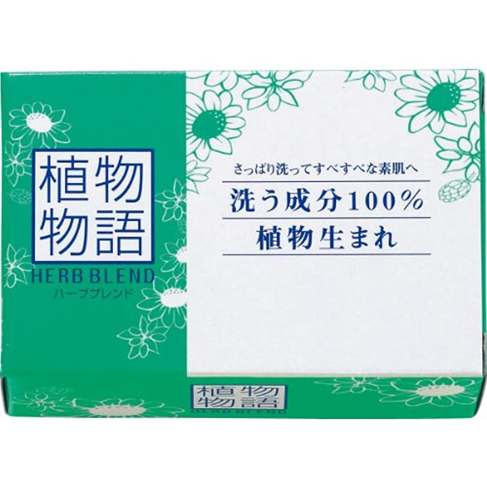 完了前文アナロジー【ライオン】植物物語ハーブブレンド 化粧石鹸 80g
