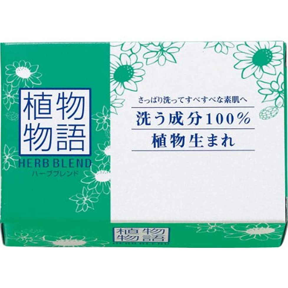 圧倒的普及満足できる【ライオン】植物物語ハーブブレンド 化粧石鹸 80g