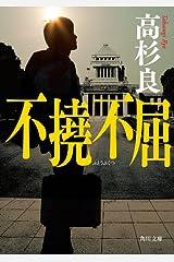 不撓不屈 (角川文庫) Kindle版