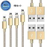 【4本セット1M 2M 2M 3M】ライトニング ケーブル SGIN iPhone Lightning ケーブル 急速充電 USB充電データ転送ケーブル コンパクト端子 iPhone 7,7 Plus,6s,6s Plus,6,SE,iPad Air,Mini - ゴールド