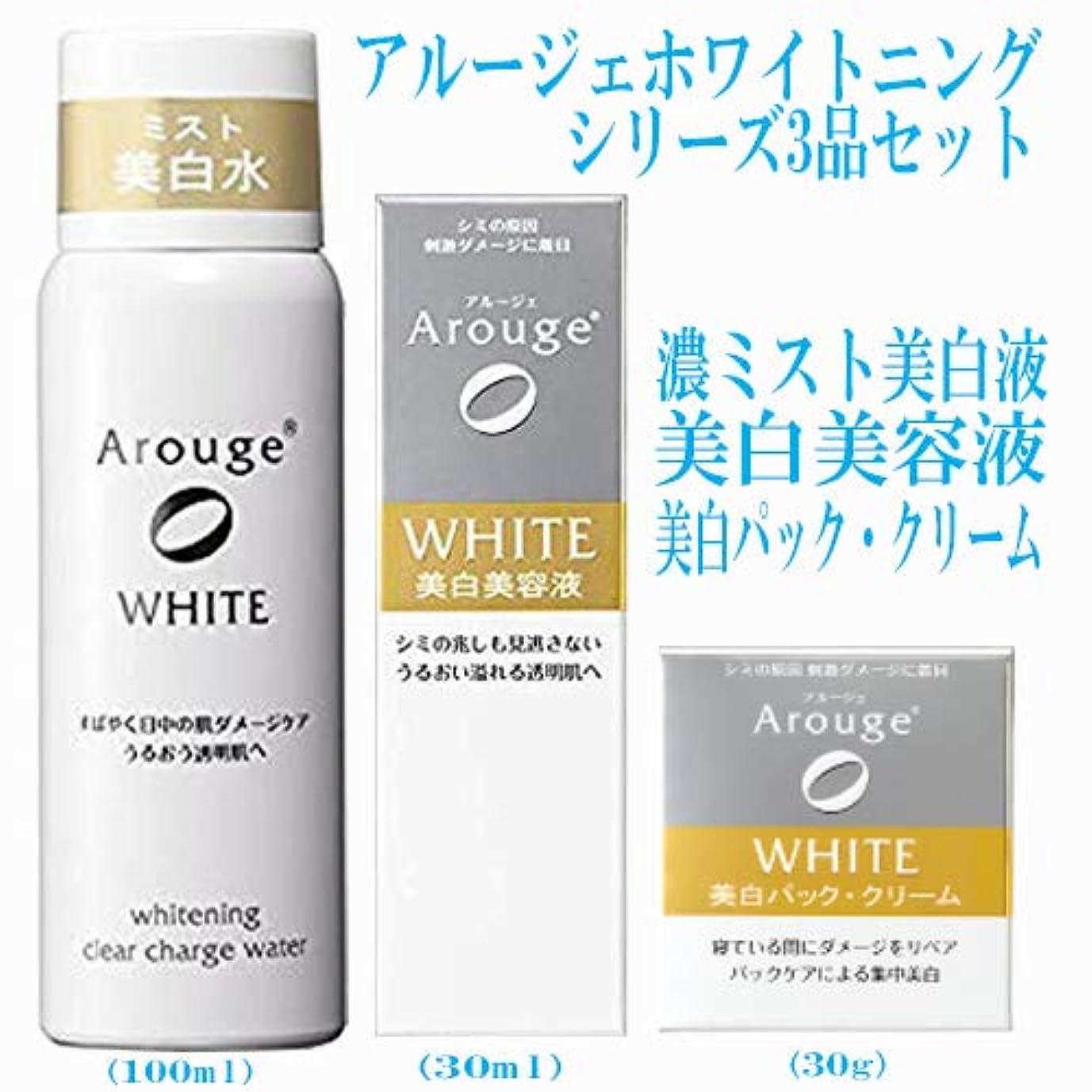 ミルク観察する帽子【3品セット】アルージェ ホワイトニングエッセンス 30mL+リペアクリーム 30g+ミストセラム 100ml