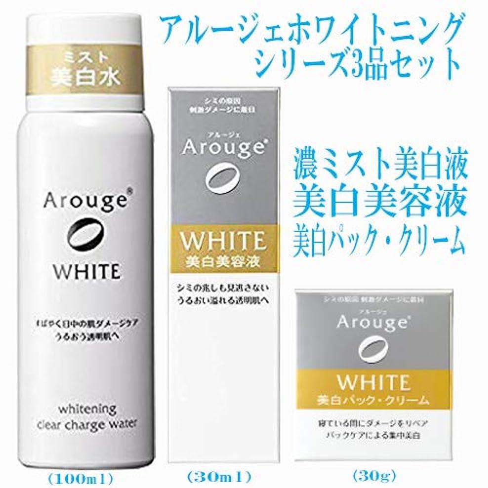 栄光熟達した気怠い【3品セット】アルージェ ホワイトニングエッセンス 30mL+リペアクリーム 30g+ミストセラム 100ml