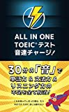 ALL IN ONE TOEICテスト 音速チャージ!