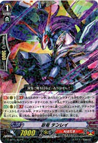 カードファイトヴァンガードG 第11弾「鬼神降臨」/G-BT11/037 忍竜 テンレイ R