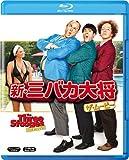 新・三バカ大将 ザ・ムービー[Blu-ray/ブルーレイ]