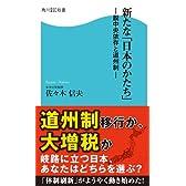 新たな「日本のかたち」 脱中央依存と道州制 (角川SSC新書)