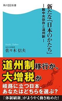 [佐々木 信夫]の新たな「日本のかたち」 脱中央依存と道州制 (角川SSC新書)