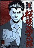日本国大統領桜坂満太郎 16 (BUNCH COMICS)