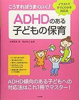 こうすればうまくいく! ADHDのある子どもの保育: イラストですぐにわかる対応法