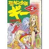 霊NO少年ギー Vol.2 (てんとう虫コミックススペシャル)