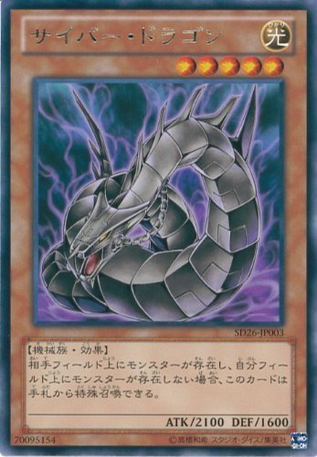 遊戯王カード SD26-JP003 サイバー・ドラゴン / ブラック レア 遊戯王ゼアル [機光竜襲雷]