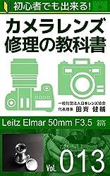 初心者でも出来る!カメラレンズ修理の教科書Vol.013: 『Leitz Elmar 50mm F3.5』篇