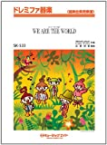 We are the World (USA for Africa)ドレミファ器楽[SKー533]