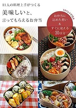 [株式会社Hayakawa]の11人の料理上手がつくる「美味しい」と言ってもらえるお弁当