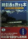 時刻表を旅する本「数字の森」には魅力がいっぱい (ワニ文庫)