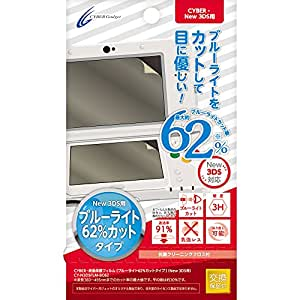 CYBER ・ 液晶保護フィルム [ブルーライト62%カットタイプ] (New 3DS用) 【 30日間交換保証 】