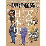 週刊東洋経済 2019年9 14号 [雑誌](いま知っておきたい 天皇と日本史)