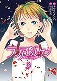 ラブアレルゲン(3) (電撃コミックス)