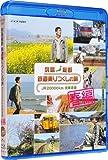 列島縦断 鉄道乗りつくしの旅 JR20000km全線走破 春編 [Blu-ray]