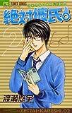 絶対彼氏。—フィギュアなDARLING (02) (少コミフラワーコミックス)