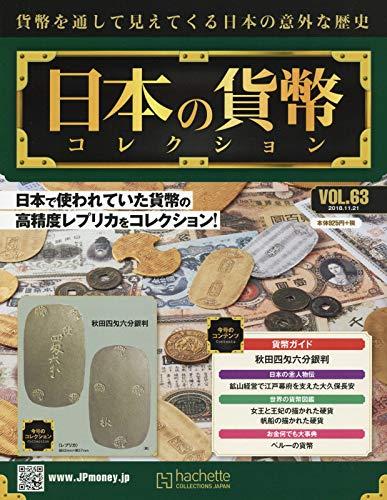 週刊日本の貨幣コレクション(63) 2018年 11/21 号 [雑誌]