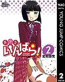 美少女いんぱら! 2 (ヤングジャンプコミックスDIGITAL)