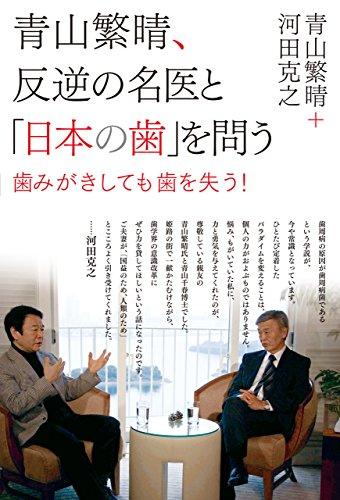 青山繁晴、反逆の名医と「日本の歯」を問う -歯みがきしても歯を失う!書影