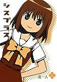 シスプラス 1巻 (デジタル版ビッグガンガンコミックス)