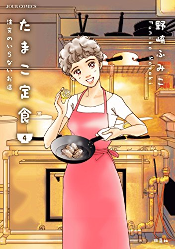 たまこ定食 注文のいらないお店(4) (ジュールコミックス)の詳細を見る