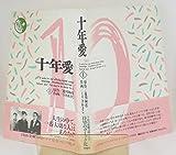 十年愛 1 / 遊川 和彦 のシリーズ情報を見る