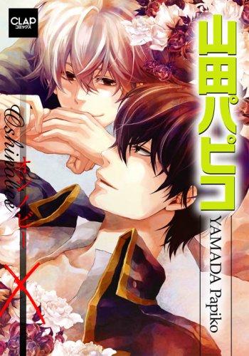 山田パピコ―Oshinobee (CLAPコミックス 2)の詳細を見る