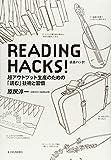 READING HACKS!読書ハック!―超アウトプット生産のための「読む」技術と習慣