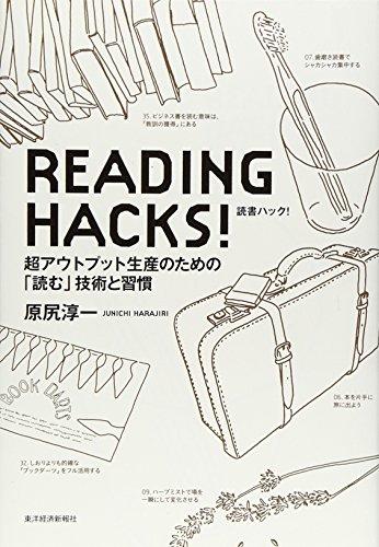 READING HACKS!読書ハック!―超アウトプット生産のための「読む」技術と習慣の詳細を見る