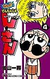 なんと! でんぢゃらすじーさん (4) (てんとう虫コロコロコミックス)