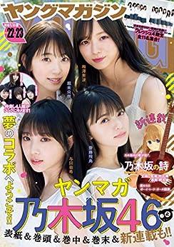 [雑誌] 週刊ヤングマガジン 2019年22-23合併号 [Weekly Young Magazine 2019-22-23]