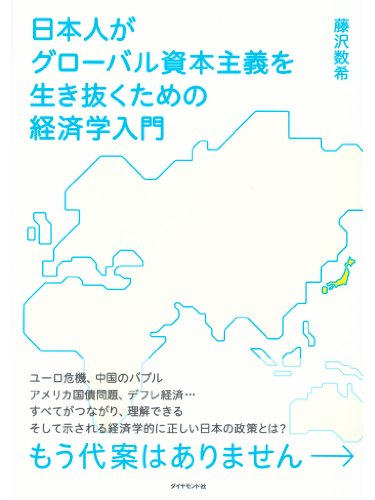 日本人がグローバル資本主義を生き抜くための経済学入門の詳細を見る