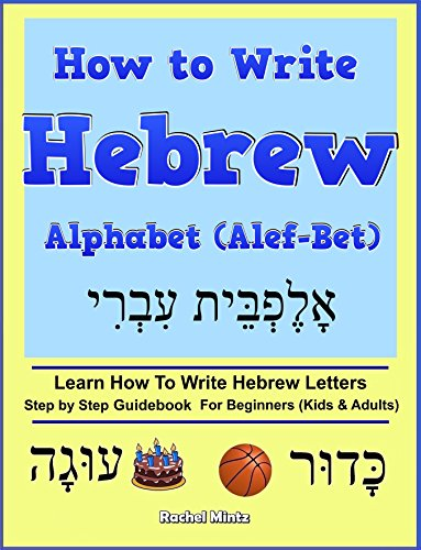 amazon co jp how to write hebrew alphabet alef bet step by step
