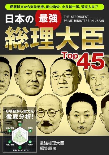 日本の最強総理大臣Top45 Top45シリーズ