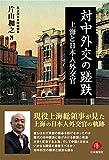 「対中外交の蹉跌―上海と日本人外交官」販売ページヘ