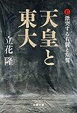 天皇と東大(2) 激突する右翼と左翼 (文春文庫)